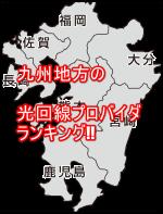 九州地方の光回線オススメランキング