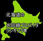 北海道の光回線おすすめランキング【これ読んどきゃかなり大丈夫】