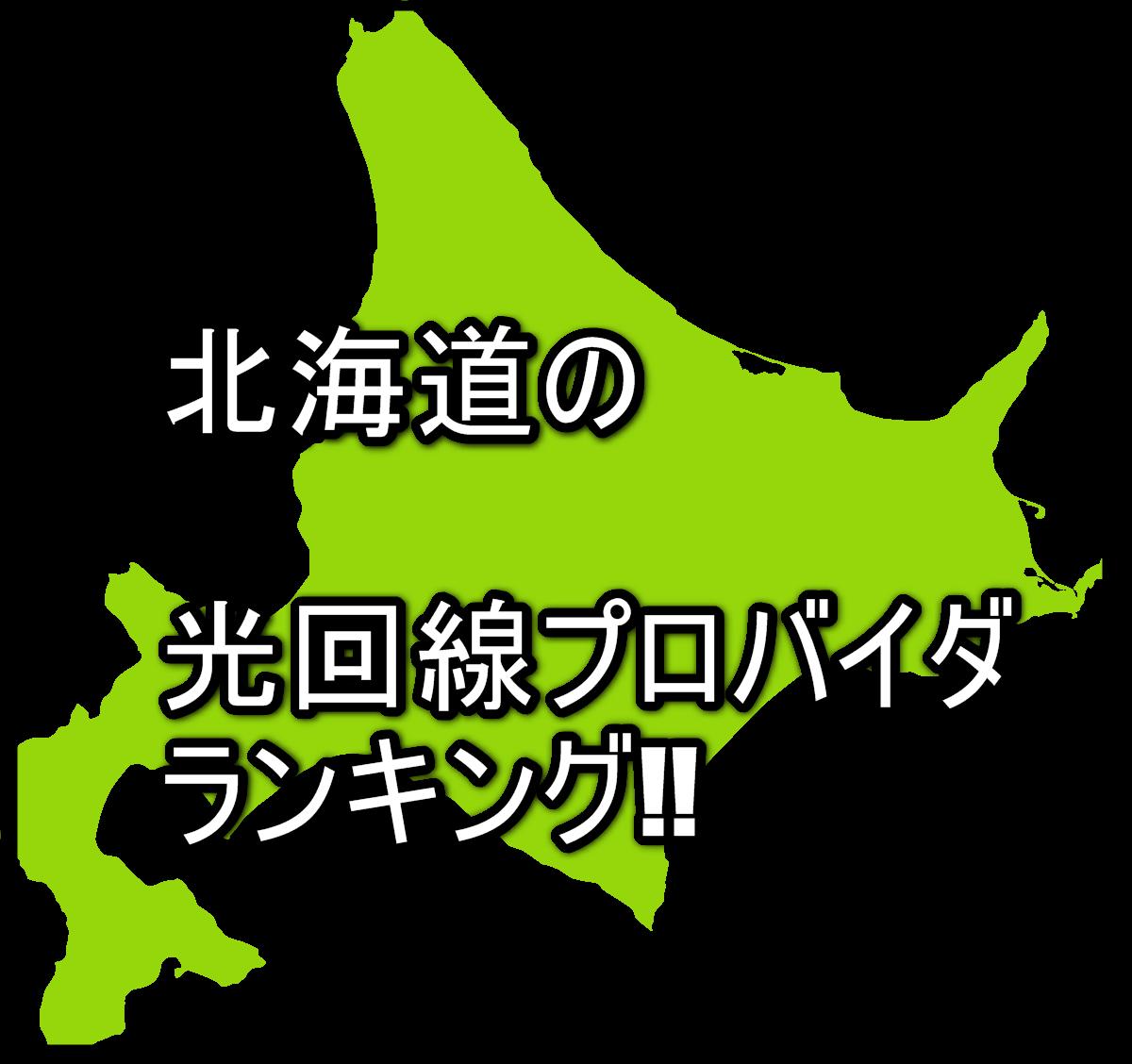 北海道の光ネット回線の比較ランキング