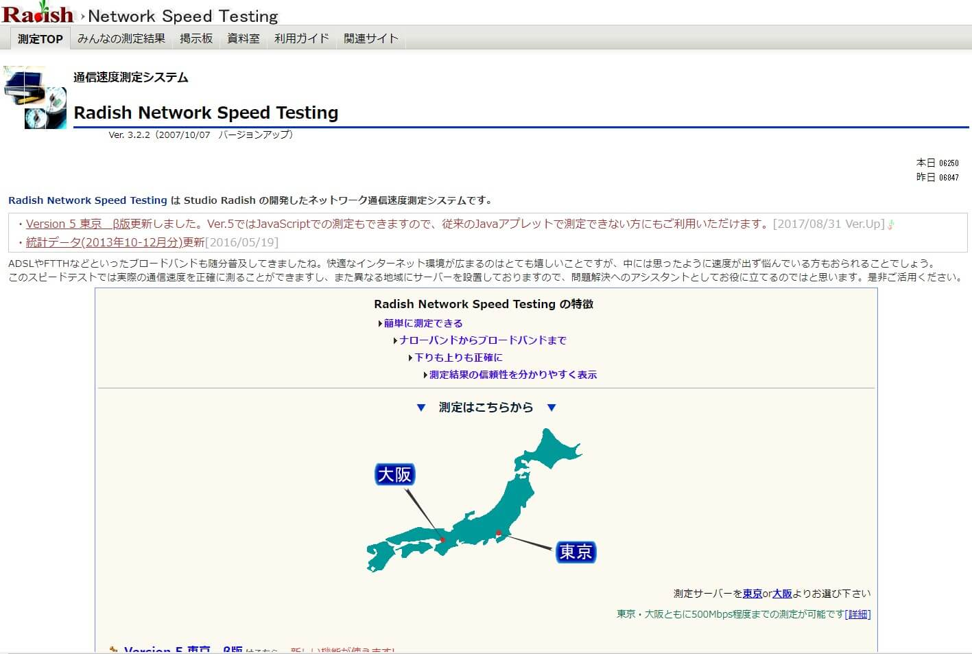 スピード テスト bnr