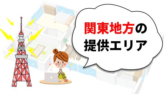 関東地区のネット光回線の提供エリア