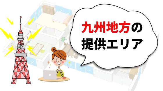 九州地方の光ネット回線の提供エリア