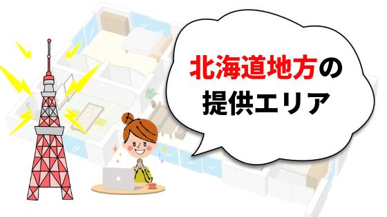 北海道のネット回線の提供エリア