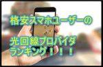 格安SIM使用者の光回線ランキング|セットで更に安くする方法