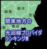 関東のおすすめ光回線ランキング【これ読んどきゃかなり大丈夫】