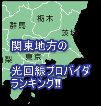 関東(東京都、群馬県、茨城県、千葉県、神奈川県、山梨県)の光ネット回線ランキング