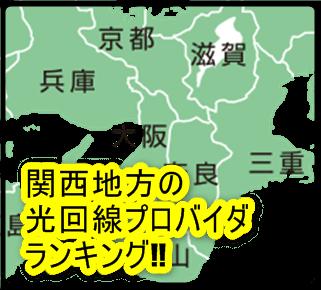 関西(京都府、滋賀県、兵庫県、大阪府、奈良県、三重県、和歌山県)の光ネット回線の比較ランキング