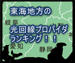 東海地方(静岡県、岐阜県、愛知県、長野県、山梨県)の光ネット回線の比較ランキング
