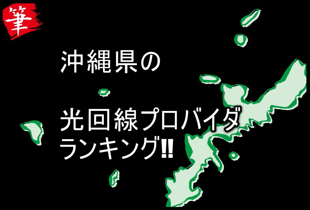 沖縄県の光ネット回線を比較したランキング