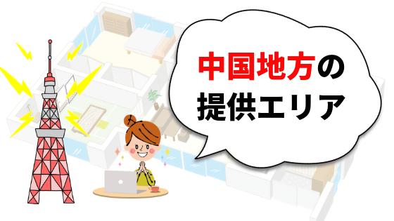 中国地方(鳥取県・島根県・岡山県・広島県・山口県)のネット回線の提供エリア