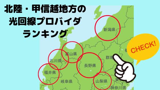 北陸・甲信越(新潟県、山梨県、長野県、石川県、富山県、福井県)の光ネット回線を比較したランキング