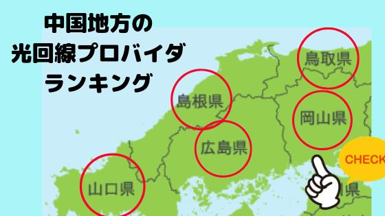 中国地方(鳥取県・島根県・岡山県・広島県・山口県)のインターネット回線の比較ランキング
