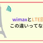 wimaxとLTE回線の違い