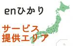 enひかり(エンひかり)のサービス提供エリア【コンパクトにまとめ】