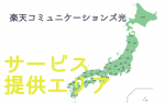 楽天コミュニケーションズ光のサービス提供エリア【コンパクトにまとめ】
