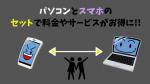【秘技】スマートフォンでインターネットを使い放題にする方法解説