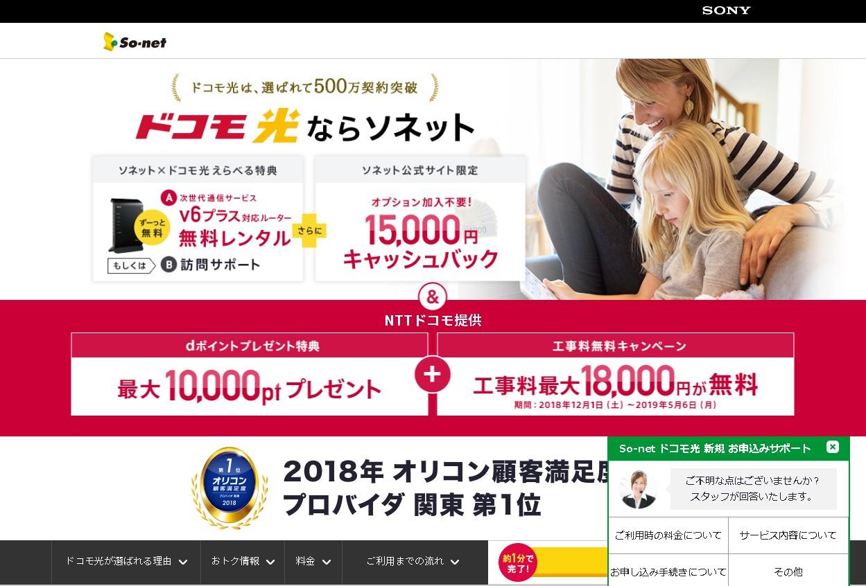 ドコモ光(So-net)