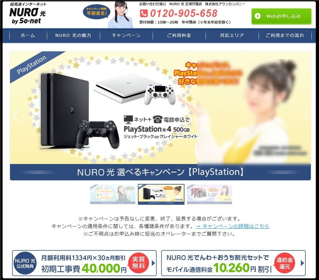 NURO光代理店:アウンカンパニー