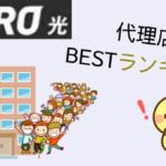 NURO光の代理店ランキング
