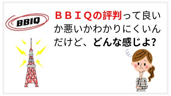 BBIQ評判