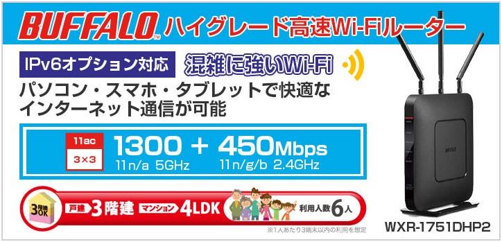 BUFFAROの高速wi-fiルーター