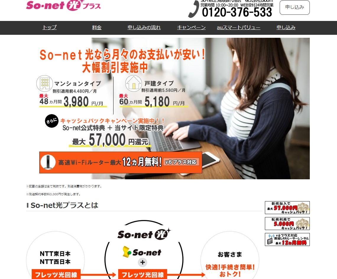so-net光の代理店(bloom)