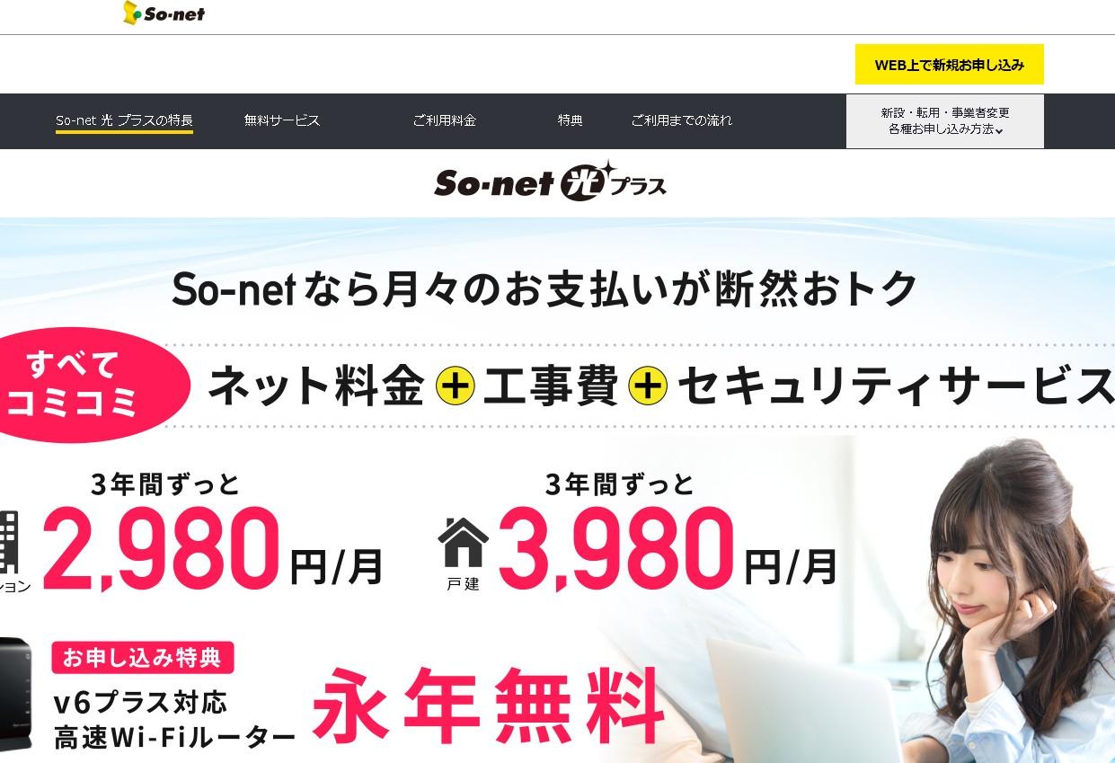 so-net光の代理店(ソニーネットワークコミュニケーションズ)