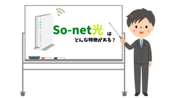 So-Net光の特徴