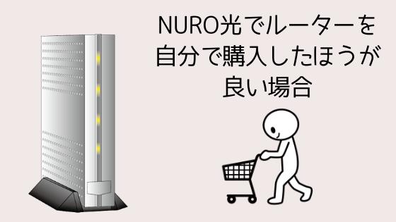 NURO光のルーターを自分で購入が必要な場合
