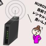 NURO光ルーターはレンタルと自前どっち