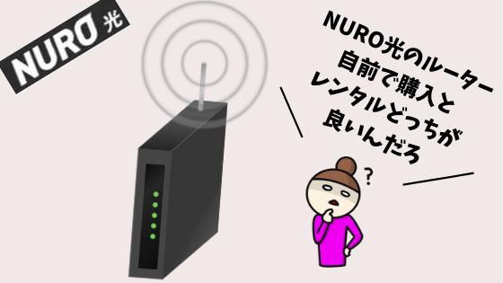NURO光の自前のwifiルーターの特徴