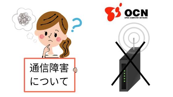 OCN光通信障害について