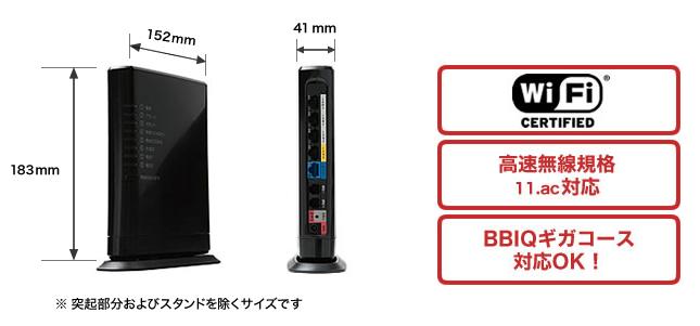 BBIQのルーターレンタル機器の詳細