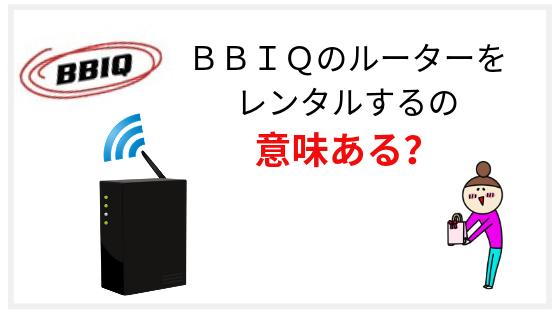 BBIQのルーターをレンタル