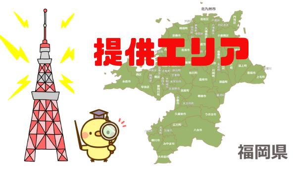 福岡のネット提供エリア