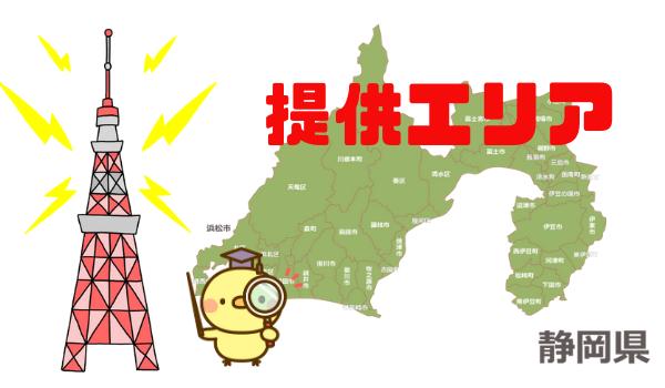 静岡のネット提供エリア