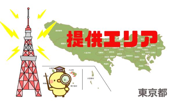 東京のネット提供エリア