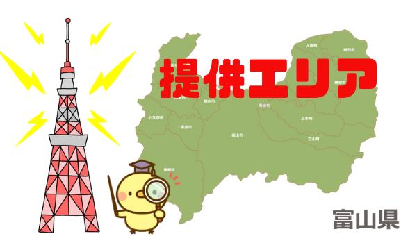 富山のネット提供エリア