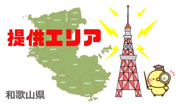 和歌山のネット回線の提供エリア