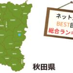 秋田県のネット光回線について
