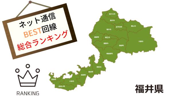 福井のネット光回線について