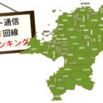 福岡のネット光回線について