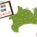 神奈川のネット光回線について