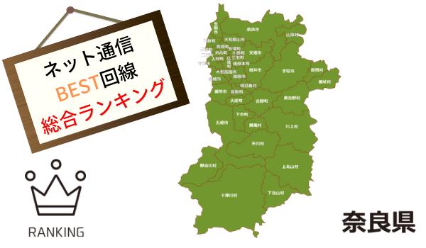 奈良のネット光回線について