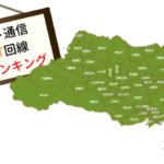 埼玉のネット光回線について