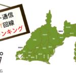 静岡のネット光回線について