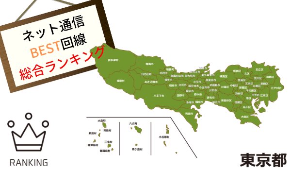 東京のネット光回線について
