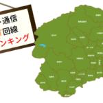 栃木のネット光回線について