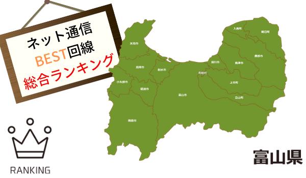 富山のネット光回線について
