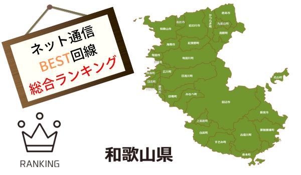 和歌山のネット光回線について
